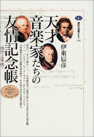 天才音楽家たちの友情記念帳 (講談社選書メチエ)