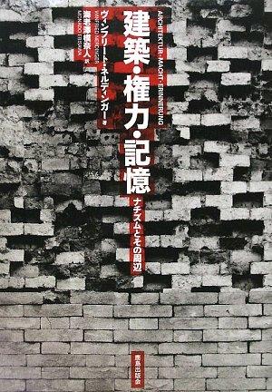 建築・権力・記憶―ナチズムとその周辺の詳細を見る