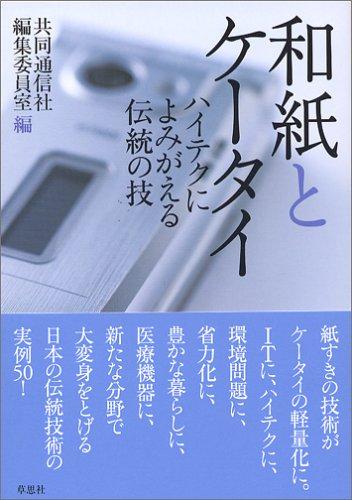 和紙とケータイ―ハイテクによみがえる伝統の技の詳細を見る