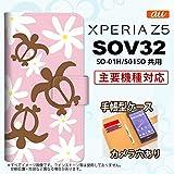 手帳型 ケース SOV32 スマホ カバー Xperia Z5 エクスペリア ホヌ ティアレ ピンク nk-004s-sov32-dr1080