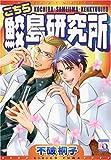 こちら鮫島研究所 / 不破 桐子 のシリーズ情報を見る