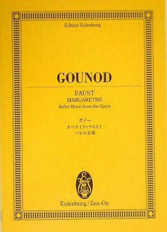 オイレンブルクスコア グノー オペラ《ファウスト(マルガレーテ)》バレエ音楽(全7曲) (オイレンブルク・スコア)