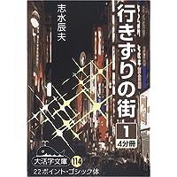 行きずりの街 (1) (大活字文庫 (114))
