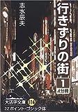 行きずりの街 (1) (大活字文庫 (114)) 画像