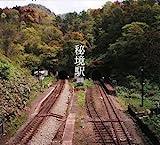 秘境駅 画像