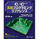 C/C++実践プログラミングリファレンス