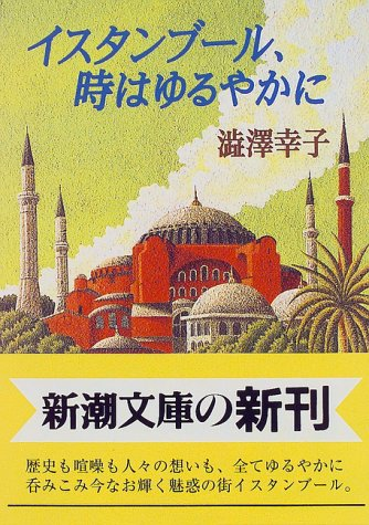 イスタンブール、時はゆるやかに (新潮文庫)の詳細を見る