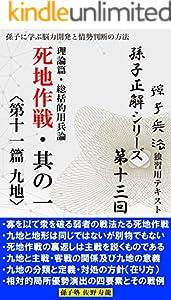 【孫子正解】シリーズ 13巻 表紙画像