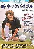 新・キックバイブル―日本がワールドカップで優勝するために