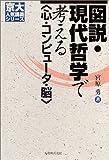 """図説・現代哲学で考える""""心・コンピュータ・脳"""" (京大人気講義シリーズ)"""