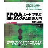 FPGA ボードで学ぶ組込みシステム開発入門 ~Altera編~