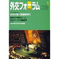 外交フォーラム 2007年 01月号 [雑誌]