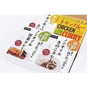 【健康カレー】脂質ゼロカレー4食セット送料込