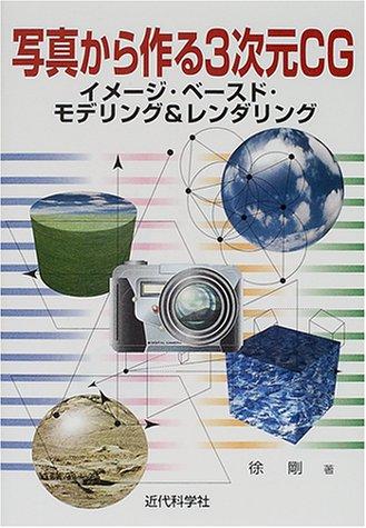 写真から作る3次元CG―イメージ・ベースド・モデリング&レンダリング