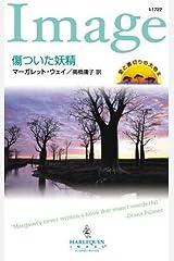 傷ついた妖精 愛と裏切りの大地 Ⅲ (ハーレクイン・イマージュ) Kindle版