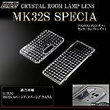 MK32S MK42S スペーシア / スペーシア カスタム ルームランプ クリスタル レンズ カバー LED ルームランプの輝きアップ