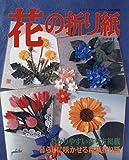 花の折り紙―暮らしに咲かせる和紙折り紙 (レディブティックシリーズ (1032))