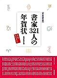 【永久保存版】書家321人の年賀状 十二支ハンドブック