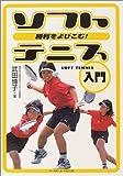 ソフトテニス入門—勝利をよびこむ! -