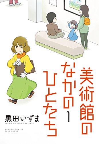 美術館のなかのひとたち(1) (バンブーコミックス 4コマセレクション)