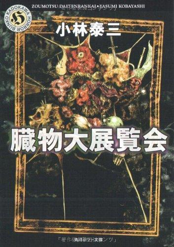 臓物大展覧会 (角川ホラー文庫)の詳細を見る