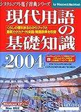 現代用語の基礎知識 2004