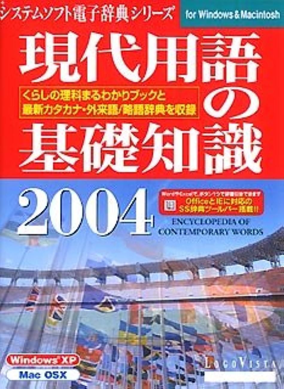 ケーブル機転ピアノ現代用語の基礎知識 2004