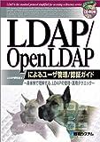 LDAP/OpenLDAPによるユーザ管理/認証ガイド