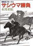 サシウマ勝負―競馬狂ブルース〈1〉 (双葉文庫)
