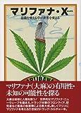 マリファナ・X—意識を変える草(ハーブ)が世界を変える