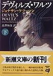 デヴィルズ・ワルツ〈下〉 (新潮文庫)
