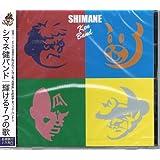 輝ける7つの歌 シマネ健バンド