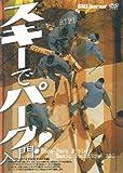 Let's rip!スキーでパーク!入門 (DVD) (<DVD>)
