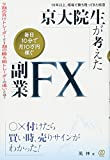京大院生が考えた「毎日10分で月10万円稼ぐ」副業FX