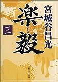 楽毅(三) (新潮文庫)