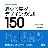 要点で学ぶ、デザインの法則150 ?Design Rule Index