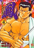 鳳 4 (ニチブンコミックス)