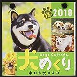 犬めくりカレンダー 2018 ([カレンダー])