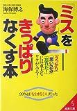 「ミス」をきっぱりなくす本 (成美文庫)