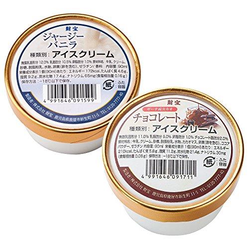 財宝 アイス 詰め合わせ バニラ チョコレート 90ml×12個(各6個)