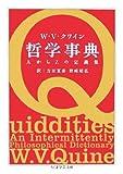 哲学事典—AからZの定義集 (ちくま学芸文庫)
