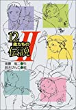 12歳たちの伝説〈2〉 (風の文学館)