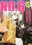 NO.6 [ナンバーシックス](5) (ARIAコミックス)