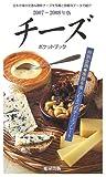 チーズ ポケットブック〈2007~2008年版〉