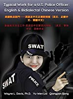 Typical Work for a U.S. Police Officer: English & Bidialectal Chinese Version 美國執法部門──英語及中文正簡對照版(英文、正體中 文、 (Bidialectal Chinese -)
