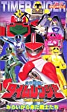 未来戦隊タイムレンジャー(1) みらいから来た戦士たち [VHS]