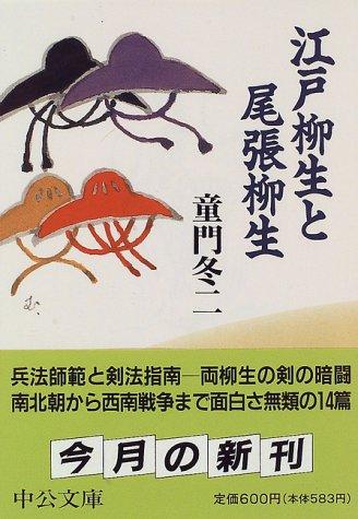 江戸柳生と尾張柳生 (中公文庫)