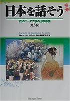 Aspects of Japanese Society [3rd Edition] (日本を話そう)