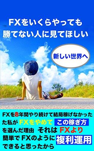 FXをいくらやっても勝てない人に見てほしい FXを8年間やり続けて結局稼げなかった私がFXをやめてこの稼ぎ方を選んだ理由: それは、FXより簡単でFXのように複利運用ができると思ったから