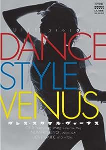 ダンス・スタイル・ヴィーナス [DVD]